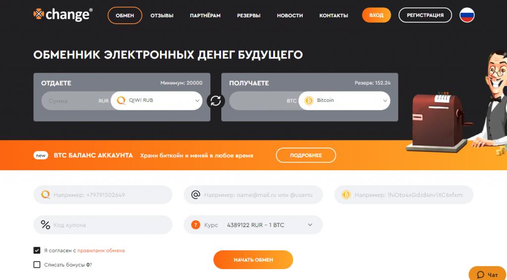 Xchange - обменник электронных денег