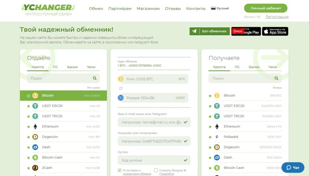 Ychanger - онлайн обмен криптовалюты